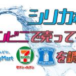 シリカ水はコンビニで売っている?