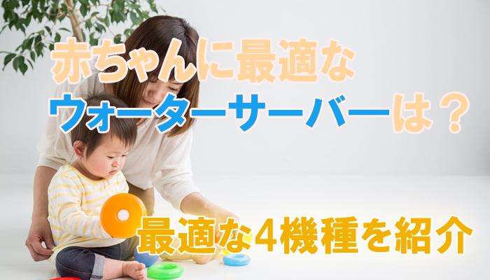 ウォーターサーバ― 赤ちゃん