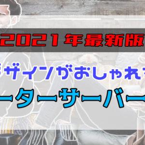 ウォーターサーバー おしゃれ 10選 最新版