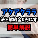 アクアクララ 解約 方法 解約金 0円 無料