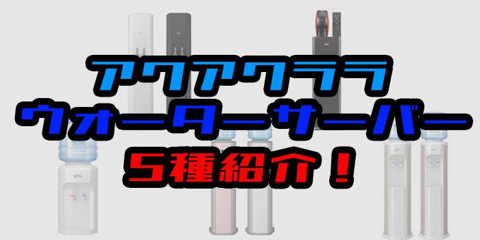 アクアクララ 評判 口コミ ウォーターサーバー 紹介