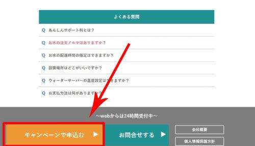 アクアクララ 口コミ 評判 ウォーターサーバー 申し込み