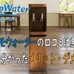 コスモウォーター 口コミ 評判