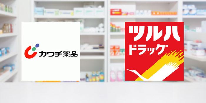 シリカ水 ドラッグストア 薬局 販売 ツルハドラッグ カワチ薬品