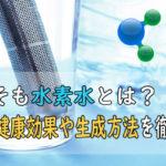 水素水 効果
