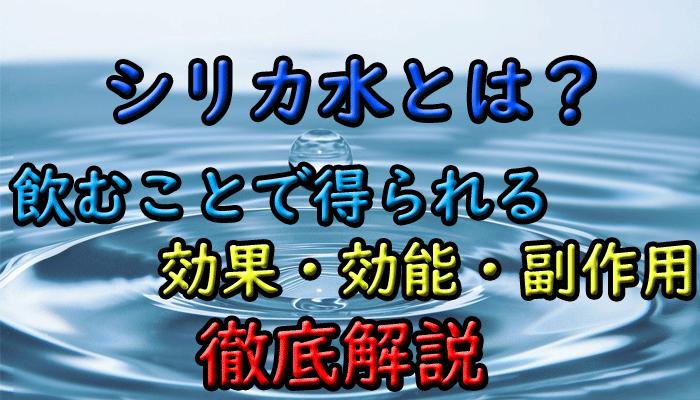 シリカ水 効果 効能