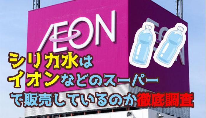 シリカ水はイオンで販売している?