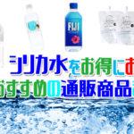 シリカ水をお得にお試し通販商品