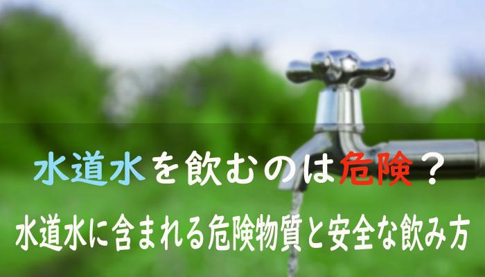 水道水 危険