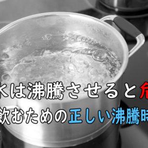 水道水 沸騰
