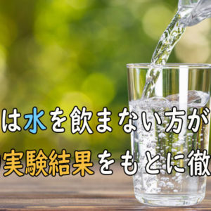 食事中 水