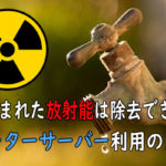 水 放射能 除去