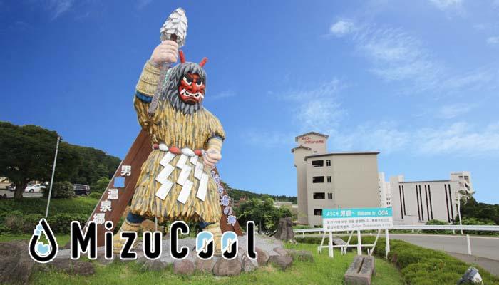 秋田県 ウォーターサーバー 地域