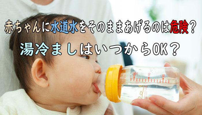 赤ちゃん 水道水