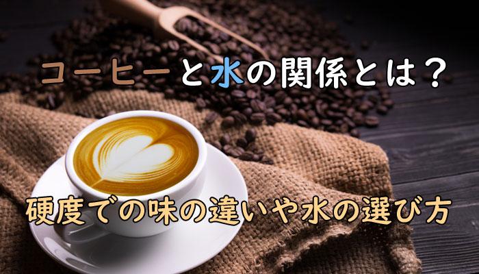 コーヒー 水