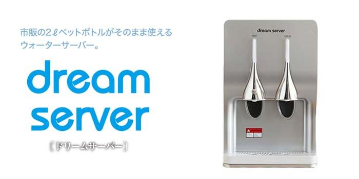 dreamserver ドリームサーバー