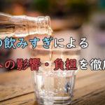 硬水 飲みすぎ