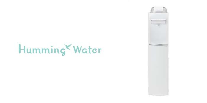 ハミングウォーター 浄水型ウォーターサーバー