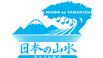 日本の山水