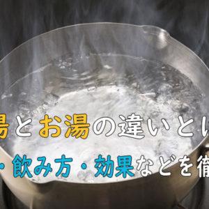 白湯 作り方 効果 お湯 違い