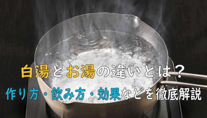 白湯 作り方