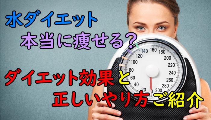 水ダイエット 効果 正しいやり方 方法 痩せる