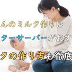 ウォーターサーバー 赤ちゃん ミルク