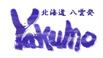 Yakumo 八雲の天然水