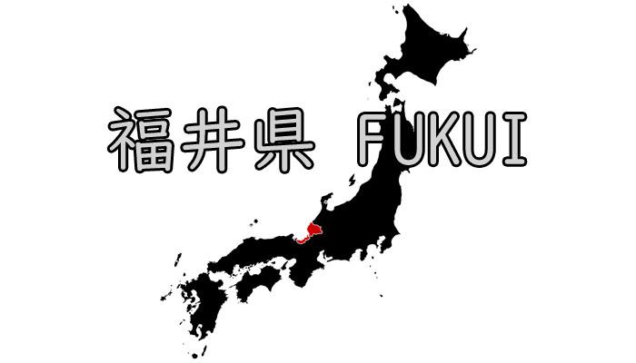 福井県 ウォーターサーバー 地域 エリア