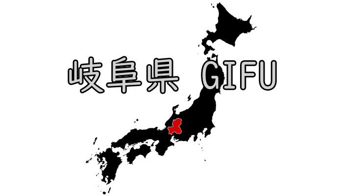岐阜県 ウォーターサーバー 地域 エリア