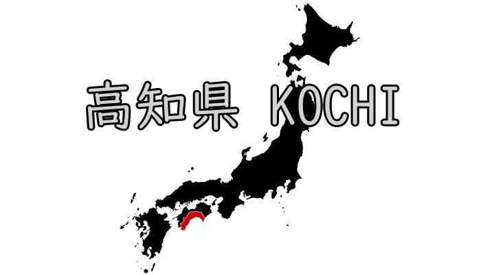 高知県 ウォーターサーバー 地域 エリア