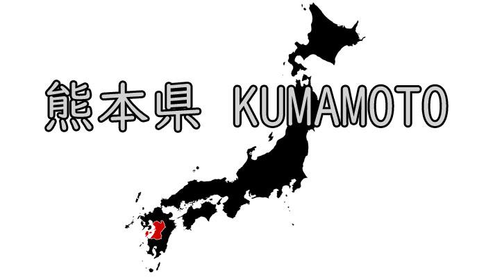 熊本県 ウォーターサーバー 地域 エリア