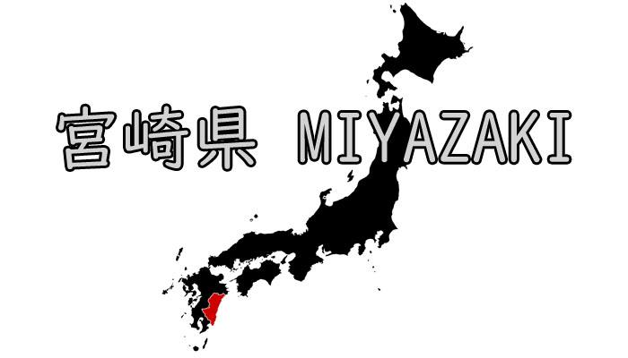 宮崎県 ウォーターサーバー 地域 エリア