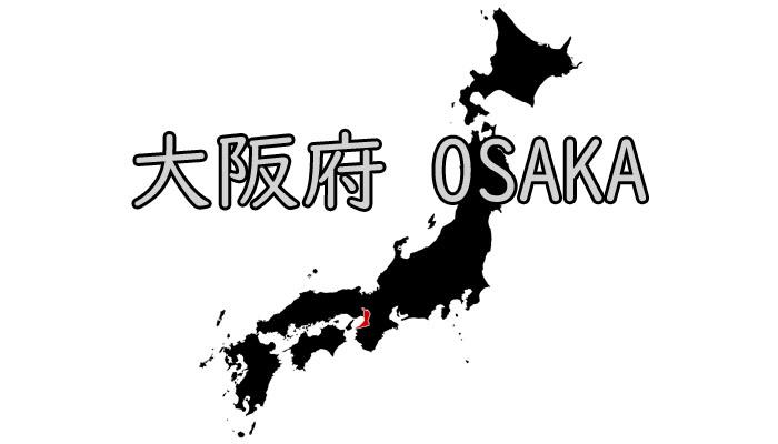 大阪府 ウォーターサーバー 地域 エリア
