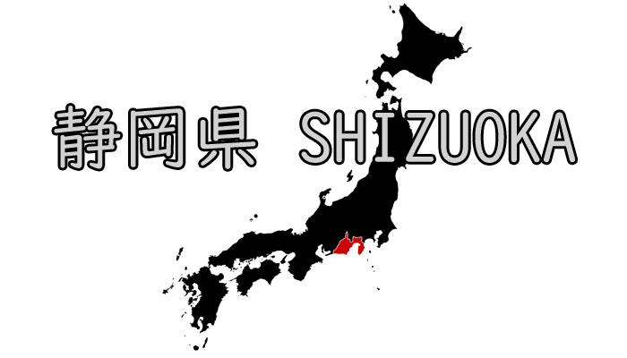 静岡県 ウォーターサーバー 地域 エリア
