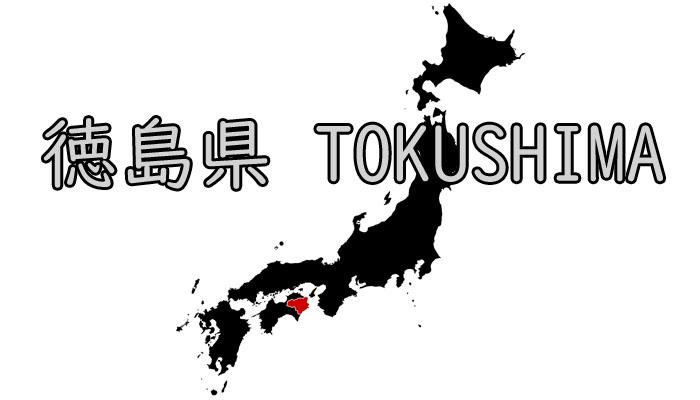 徳島県 ウォーターサーバー 地域 エリア