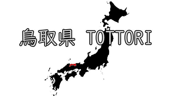 鳥取県 ウォーターサーバー 地域 エリア