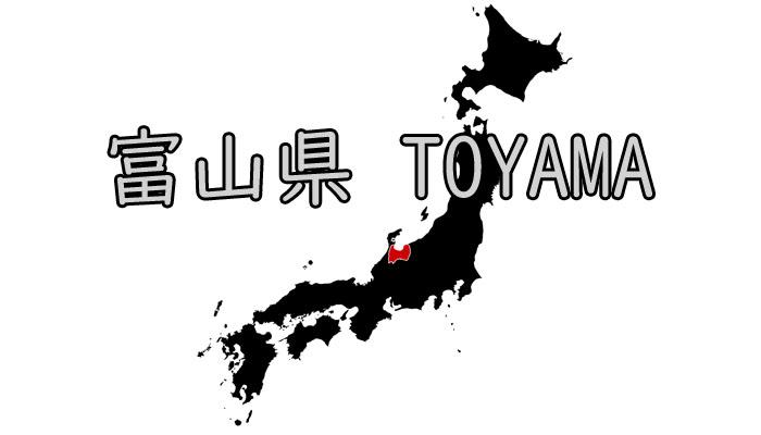 富山県 ウォーターサーバー 地域 エリア