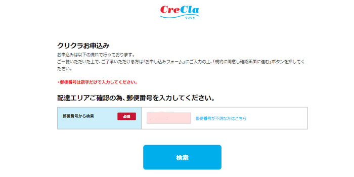 クリクラ申込み郵便番号入力