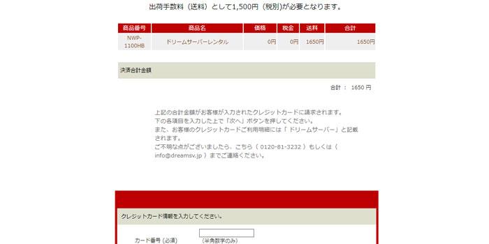 ドリームサーバーお申込みページ