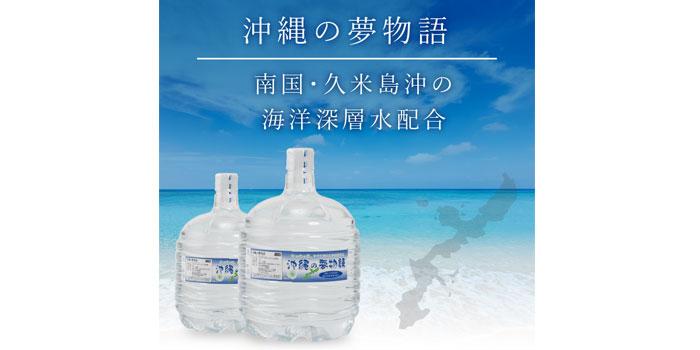 沖縄の夢物語