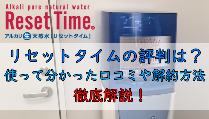 リセットタイム 評判 口コミ ウォーターサーバー
