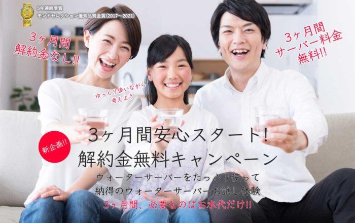 富士桜命水 3か月無料キャンペーン