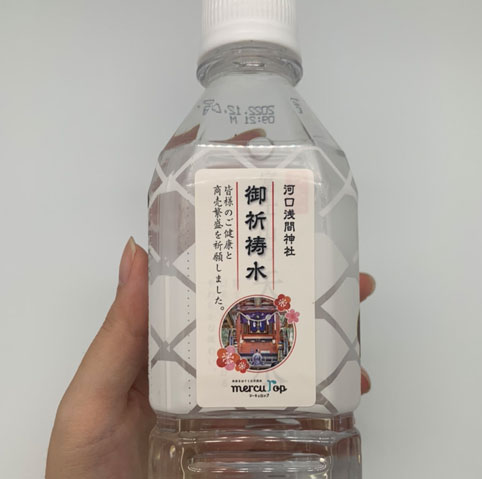 富士山の天然水 祈願