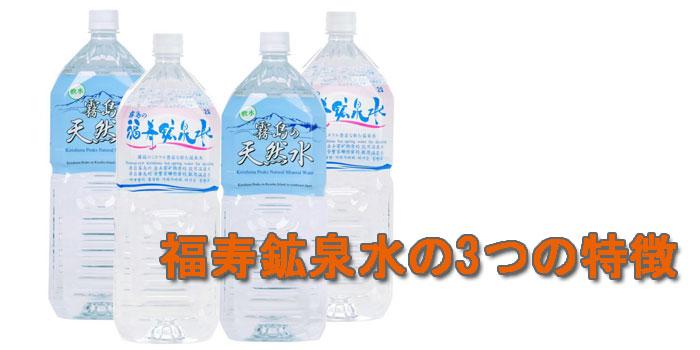 福寿鉱泉水の3つの特徴