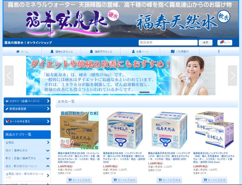 福寿鉱泉水の公式サイトからの購入