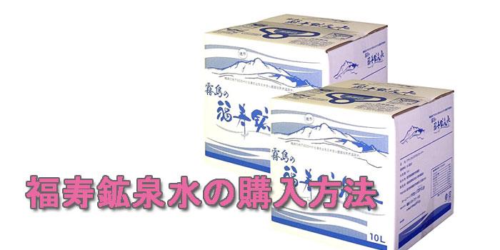 福寿鉱泉水の購入方法