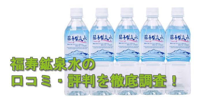 福寿鉱泉水の口コミや評判