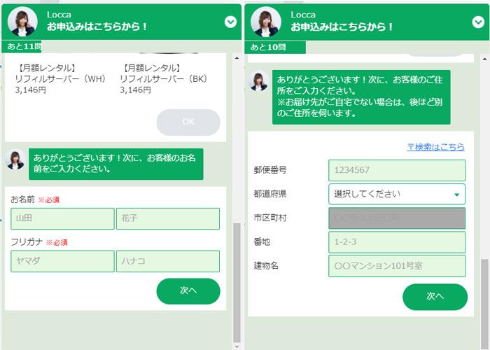 ロッカ申し込み:個人情報を入力する