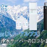 スノーアルプス SnowAlps 口コミ